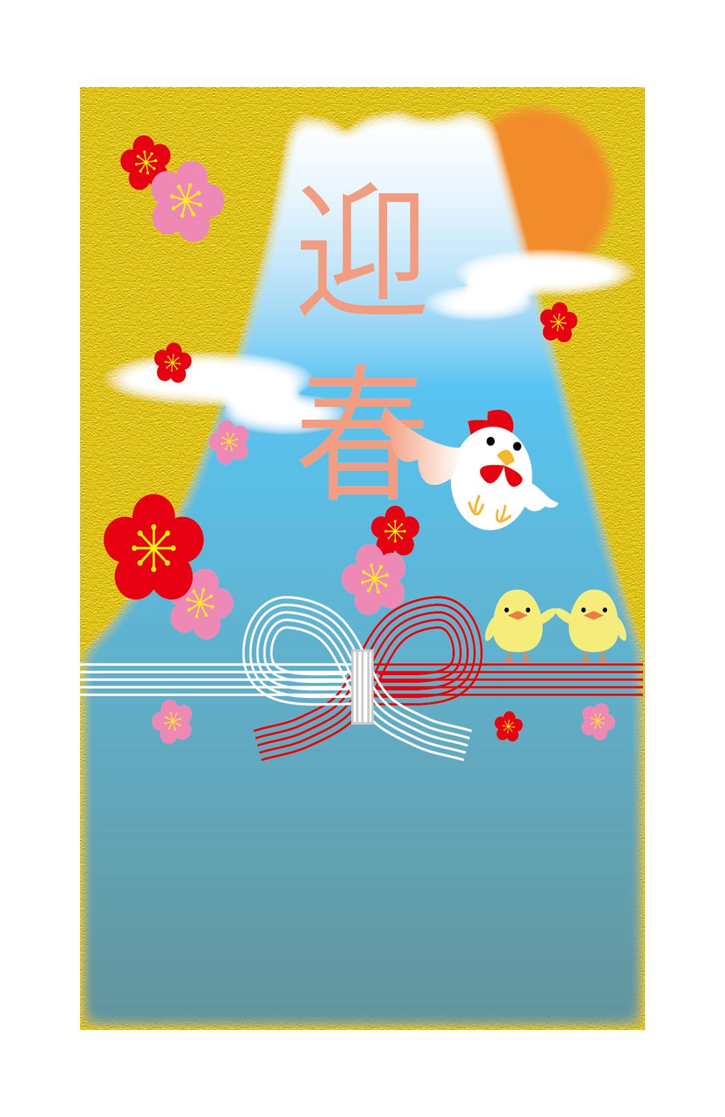 yuna55/酉年年賀状