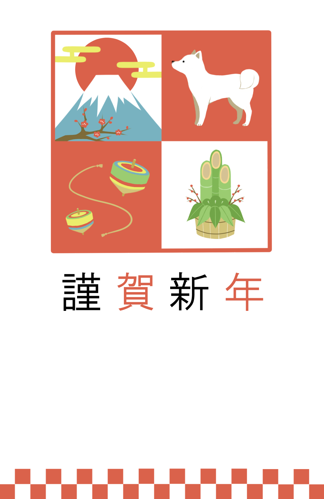 すみ/戌年年賀状