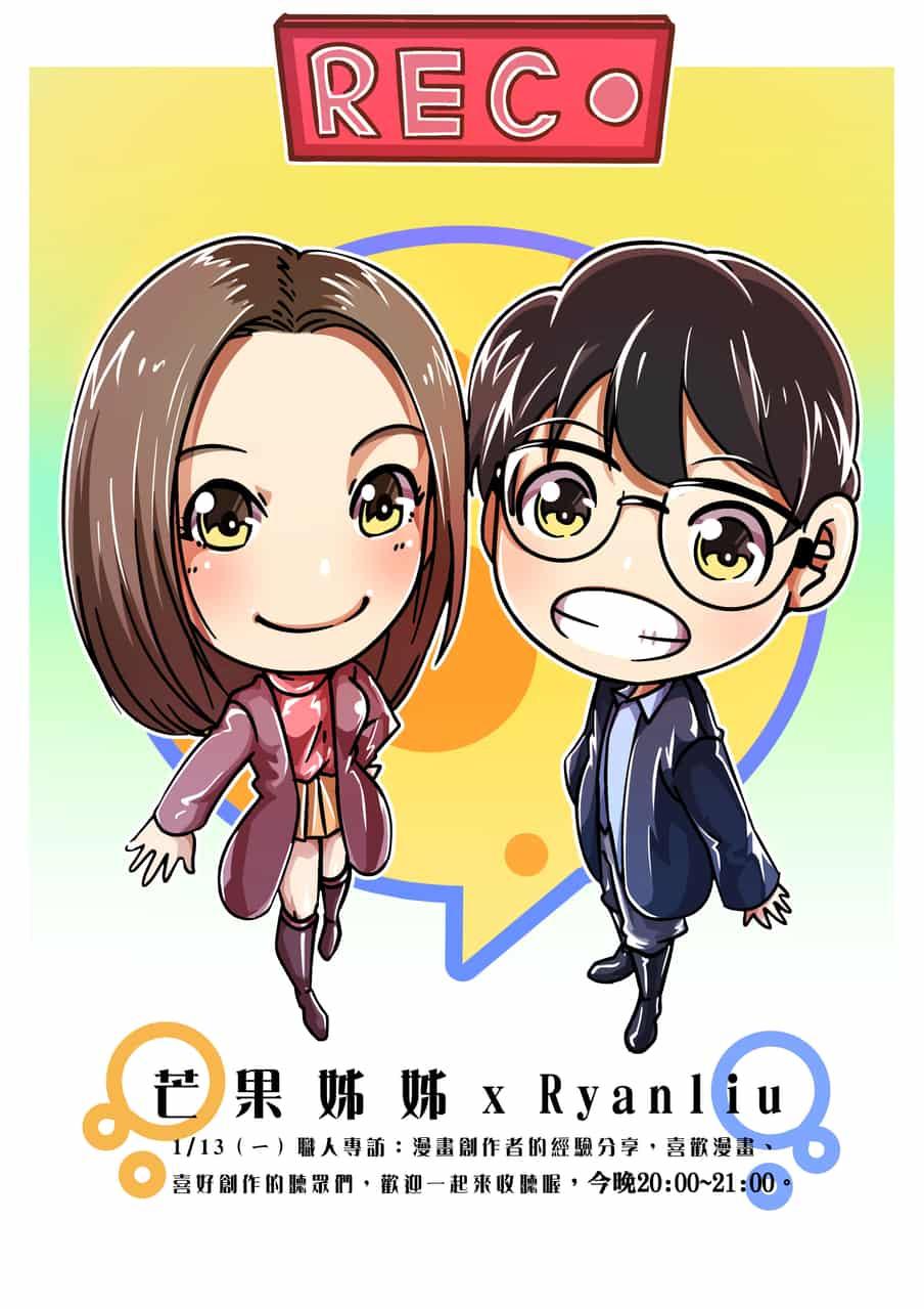 Wave 廣播1.13 漫畫創作職人分享 Illust of Ryanliu wave Comics 廣播 2020 illustration 芒果姊姊 ryanliu