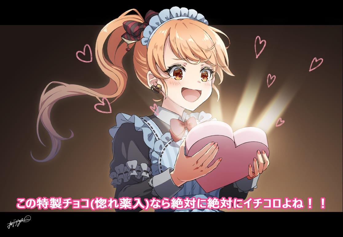 愛の塊 Illust of 藤しゃわ チョコレート アニメ塗り Valentine girl バレンタイン2021