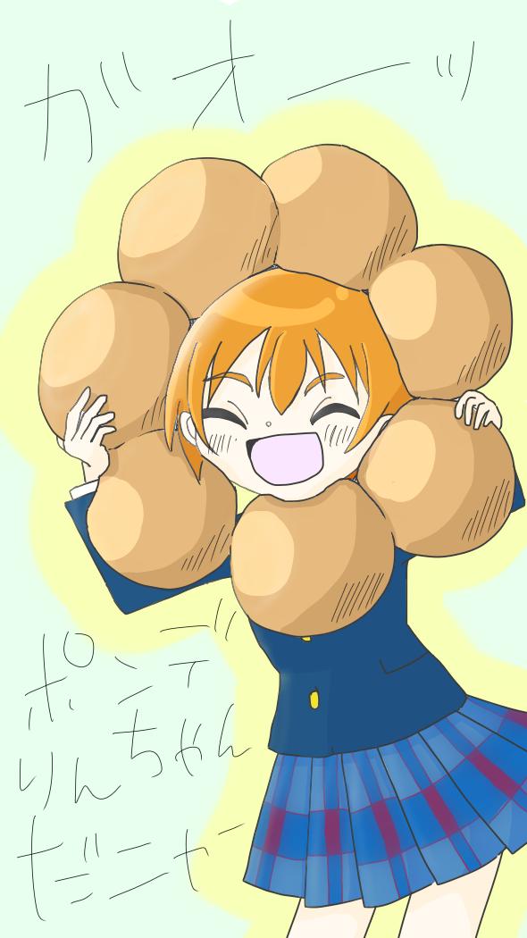 金曜りんりんりんちゃん Illust of 壱 medibangpaint 星空凛 Love_Live! ポンデリング 金曜日