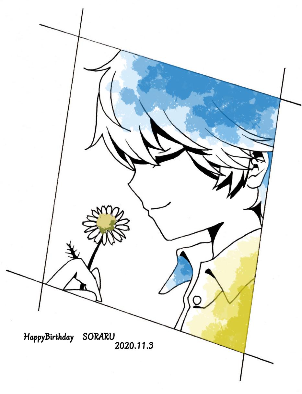 カモミール/そらるさんお誕生日おめでとうございます Illust of ゆすらうめ そらるさん そらる そらる誕生祭 happybirthday flower sideface カモミール