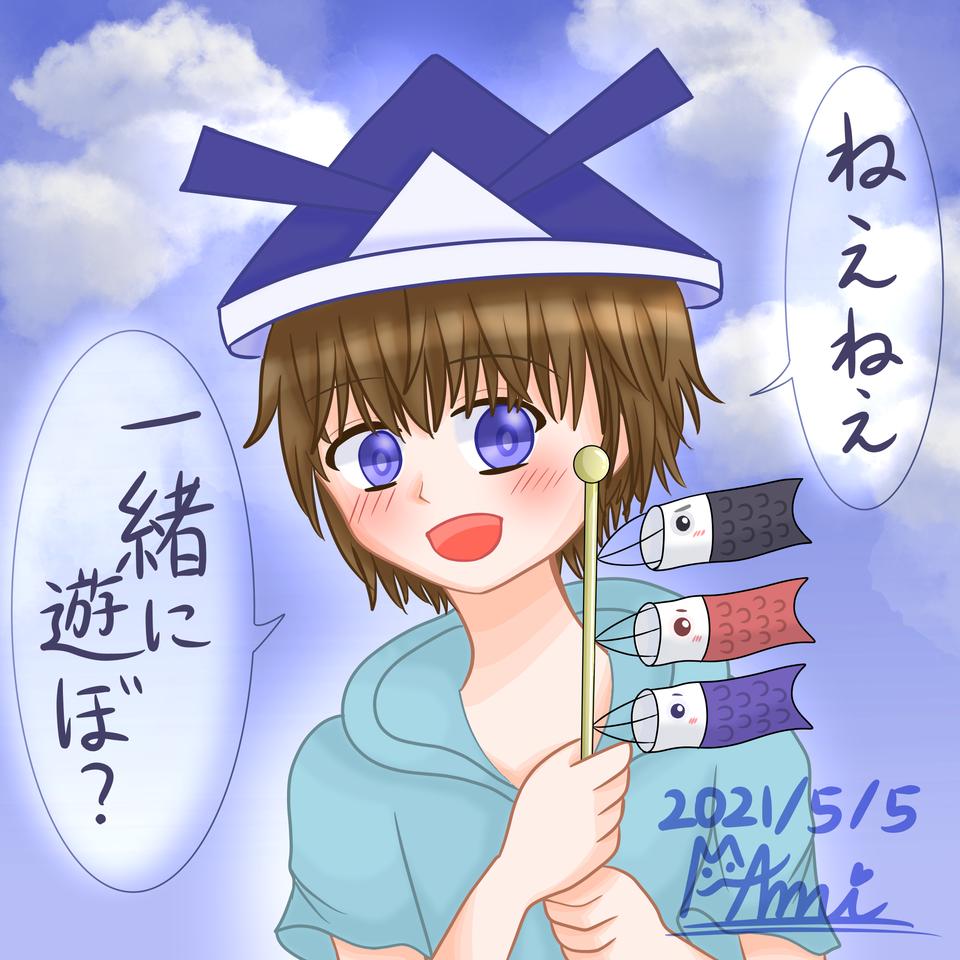 子どもの日 Illust of 𝔸𝕞𝕚ฅ( ̳• ·̫ • ̳ฅ) かっこいい illustration こいのぼり kawaii digital メディバンペイント こどもの日 boy
