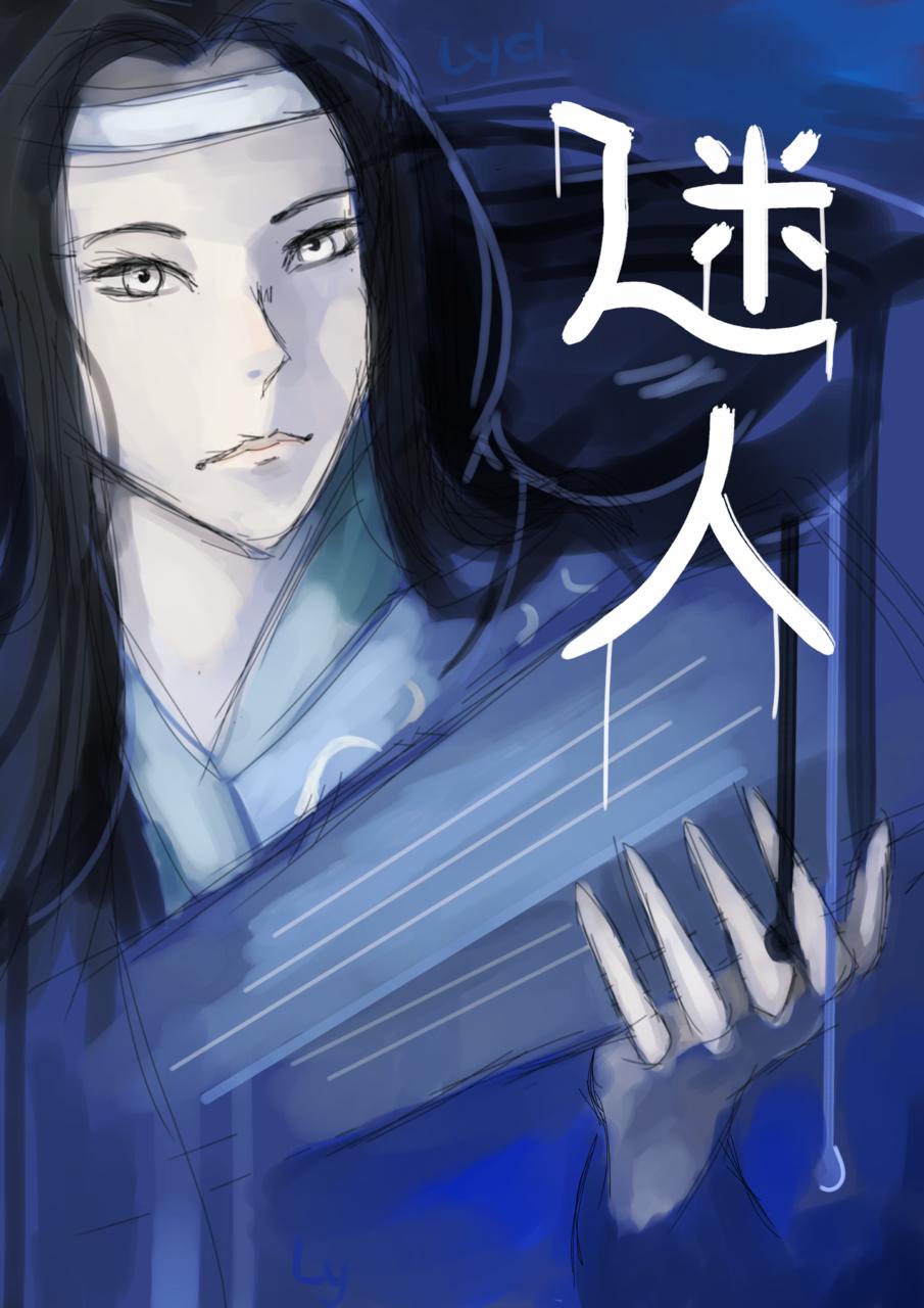 迷人.. Illust of Lydiayn medibangpaint MoDaoZuShi