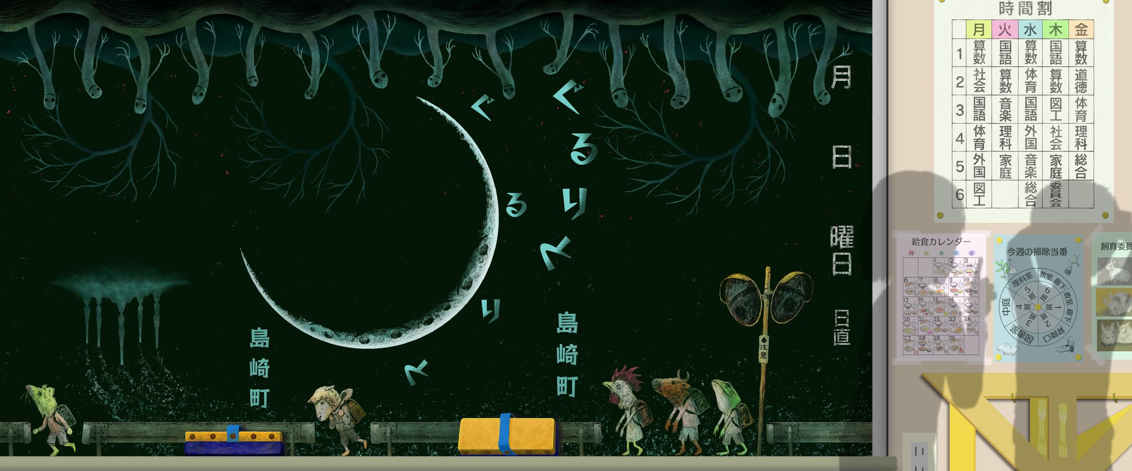 ぐるりと--三日月-- Illust of Khakiびわ Spinning_contest