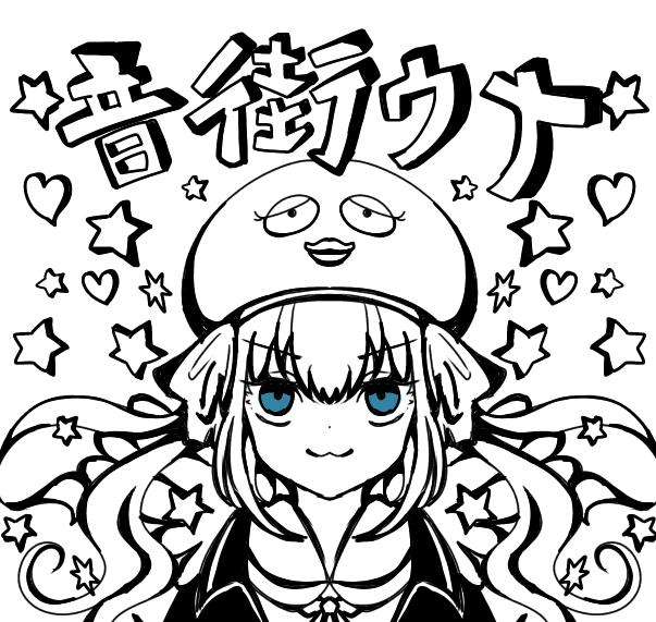 見てよこんなに個性的! Illust of Marfy heart girl きらきら black VOCALOID 音街ウナ kawaii