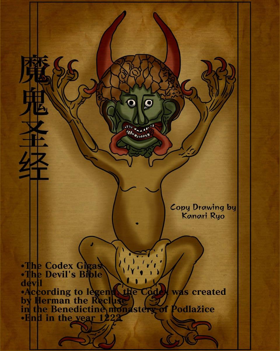 Challenge Redraw Codex Gigas Devil Bible Illust of かなり_KanariRyo1991 copydraw copydrawing 模写 codexgigasdevilbible redraw devilbible illustration challenge copydrawings copy