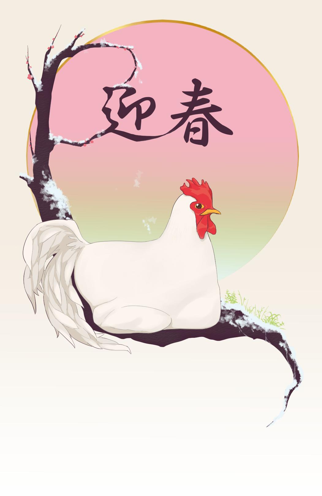 徒斗/年賀状